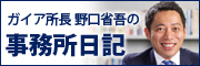 bnr_blog_shocho.jpg