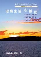 taishoku_seikatsu2.jpg